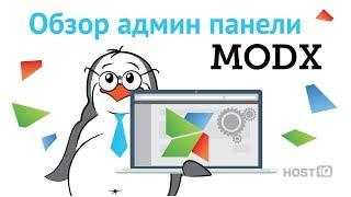Обзор админ панели MODx   HOSTiQ