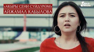 Айжамал Кабылова - Акыры сени суйдуром / Жаны клип 2020