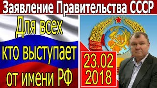 Заявление Правительства СССР. Для всех кто выступает от имени РФ - 23.03.2018 (sub)
