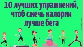 видео Сколько калорий сжигается при беге