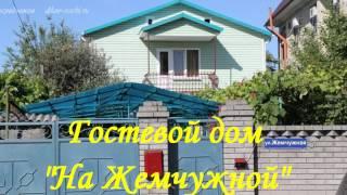 """Гостевой дом """"На Жемчужной"""""""
