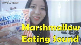 [ASMR] Marshmallow Eating Sound / 마쉬멜로우 이팅사운드