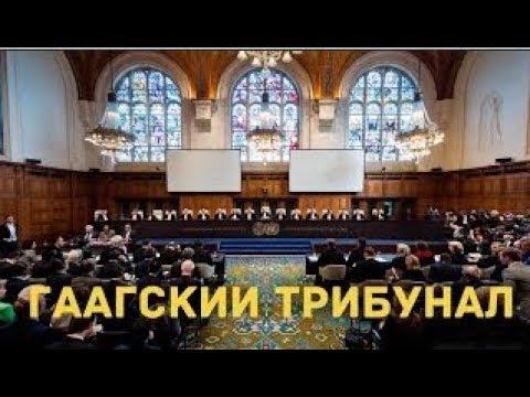 Всем! Всем! Иск в Гаагский Трибунал на ОПГ РФ готов! Срочно всем миром подписываем! 06.11. 19