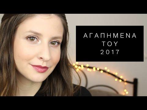 ΑΓΑΠΗΜΕΝΑ 2017 CHRYSMATTER