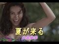 夏が来る (カラオケ) 大黒摩季