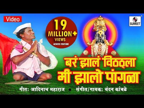 Bar Zal Vitthala Zalo Mi Pangala - Vitthal Bhaktigeet - Video Song - Sumeet Music