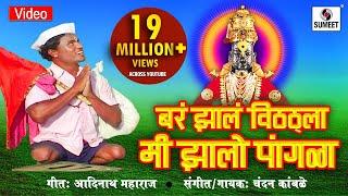 Bar Zal Vitthala Zalo Mi Pangala - Vitthal Bhak...