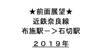 前面展望★近鉄奈良線_布施駅->石切駅