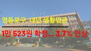 영등포구청 생활임금 1만 523원 확정 생활임금심의원회…