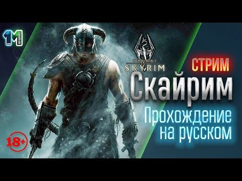 Стрим игры Skyrim или Скайрим прохождение на Русском. #24. 18+. михаилиус1000!