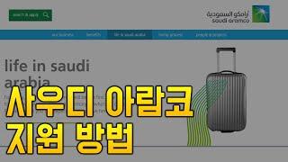 사우디 아람코 지원 방법ㅣ진정한 워라밸이 가능한 중동으…