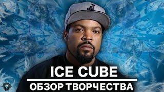 Ice Cube | Обзор Творчества