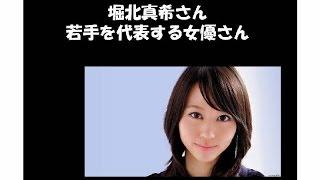 若手清純派女優、堀北真希さん 最近キレイでセクシーになったと思いませ...