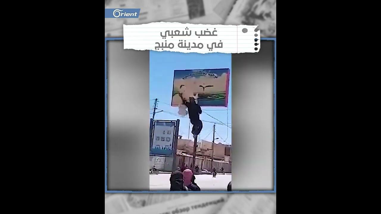 إضراب عام في مدينة منبج احتجاجا على انتهاكات ميليشيا -قسد- ومتظاهرون يمزقون صورا لـ-عبد الله أوجلان-