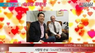 라디오 사랑방 - Sound Transit 의  Scott Thompson (4/28~4/29)