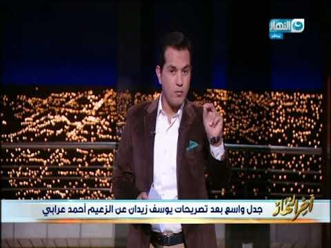 أخر النهار - جدل واسع بعد تصريحات يوسف زيدان عن الزعيم أحمد عرابي