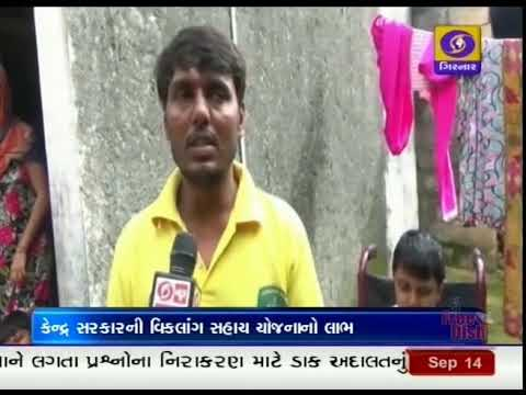 Helping the handicapped children- JUNAGADH I Ground Report Gujarati