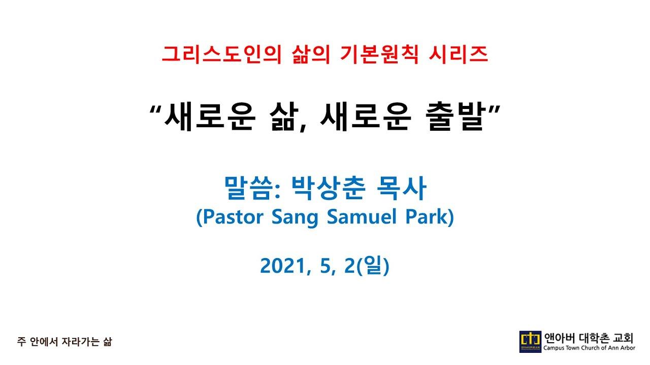 2021년 5월 2일 주일예배 - 생방송