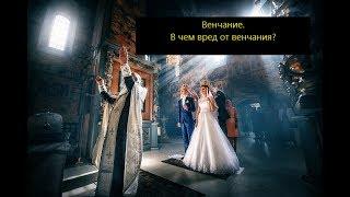 Венчание. В чем основной вред от венчания?