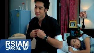 ถ้าฉันรักแล้วอย่าเลว : เอเซียร์ อาร์ สยาม [Official MV]