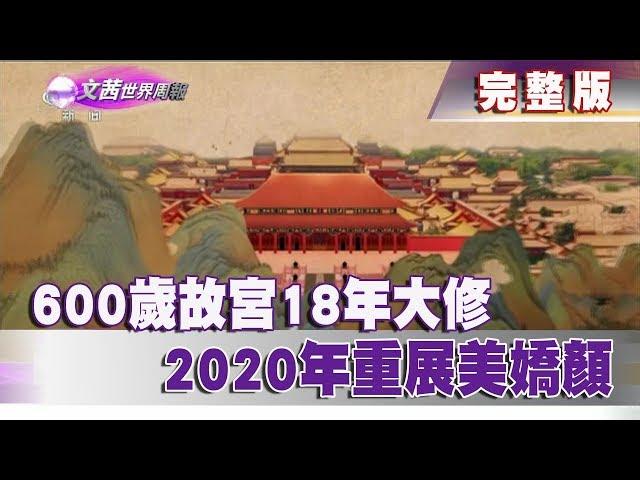 【完整版】2020.01.04《文茜世界周報》600歲故宮18年大修 2020年重展美嬌顏|Sisy's World News