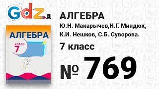 № 769- Алгебра 7 класс Макарычев