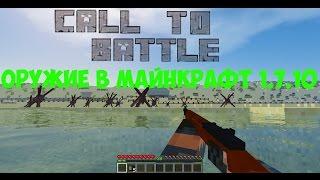 ОБЗОР МОДА CALL TO BATTLE  World War 2
