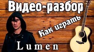 Люмен - Кроме любви видео разбор,урок на гитаре для начинающих Без БАРРЭ,видеоурок,как играть Lumen