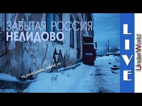 Забытая Россия | НЕЛИДОВО - Город шахтерской славы или Заброшенное наследие СССР