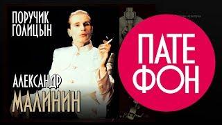 Александр Малинин - Поручик Голицын (Весь альбом) 1995 / FULL HD