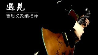 【Fingerstyle】遇见(meet) - 曹思义