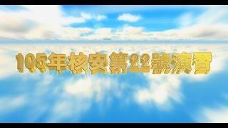 105年核安第22號演習紀錄片(國語8分鐘版)