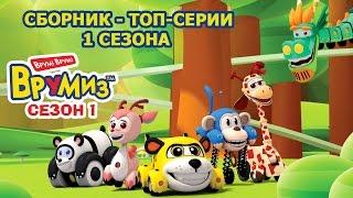 Врумиз - Сборник 11 - 10 лучших эпизодов - Интересные мультфильмы для детей