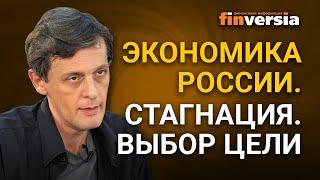 Экономика России. Стагнация. Выбор цели