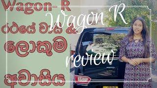 Wagon R review in sinhala . වැගන් ආර් රථයේ වාසි සහ ලොකුම අවාසි