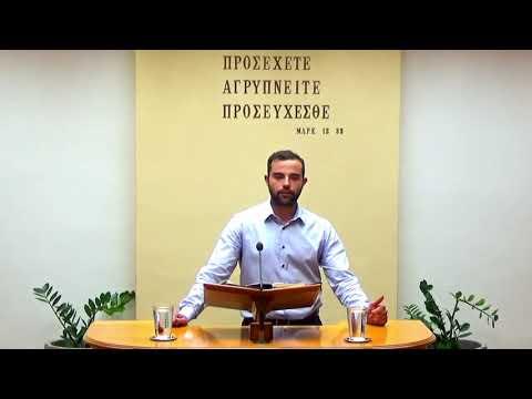 04.05.2019 - Προς Εβραίους Κεφ 11:1-6 - Λεωνίδας Βοζικάκης