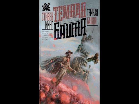 Стивен Кинг - Темная Башня (Обзор книги, Cat Boooks, Nikita Sobolev)