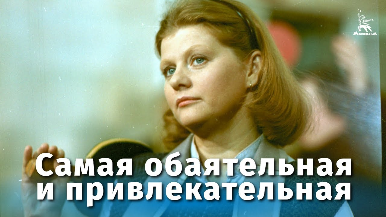 Самая обаятельная и привлекательная (комедия, реж. Геральд Бежанов, 1985 г.)