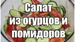 Салат из огурцов и помидоров / Cucumber tomato salad | Видео Рецепт(Видео рецепт «Салат из огурцов и помидоров» от videoretsepty.ru ПОДПИСЫВАЙТЕСЬ НА КАНАЛ: http://www.youtube.com/channel/UCi-4qP2po45T9XE., 2015-06-30T16:16:19.000Z)