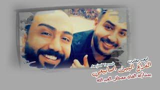 امجد يعقوب - الفراغ البين اصابيعي (حصرياً) | 2019 | (Amjad Jacob - Alfarag Albayn Asabe3y (Exclusive