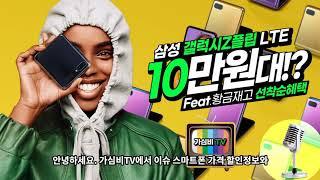 삼성 갤럭시 Z플립 드디어 10만원대 구매각! 가격 인…