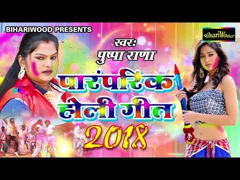 सबसे हिट पारम्परिक होली गीत || Pushpa Rana - Bhojpuri New Hit Holi Song 2018