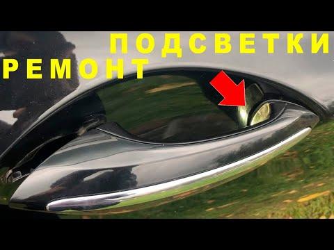 РЕМОНТ BMW ЗА КОПЕЙКИ. Ремонт подсветки наружней ручки двери BMW 7 F01/F02 BMW 5 F10