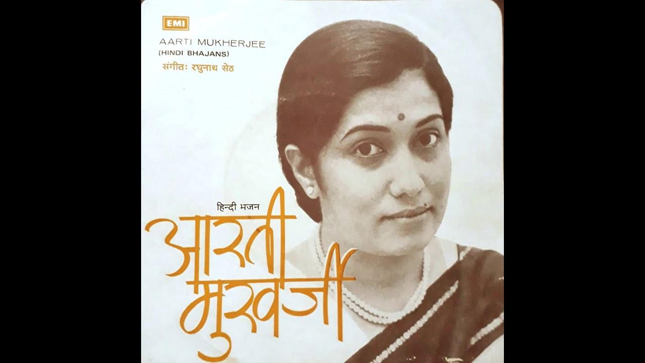 Hindi Bhajan by Aarti Mukherjee - He Prabhuji