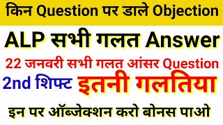 Rrb Alp Wrong Answer question 22 jan shift 2nd , Result date, Cutoff Rrb alp answer key में गलतिया