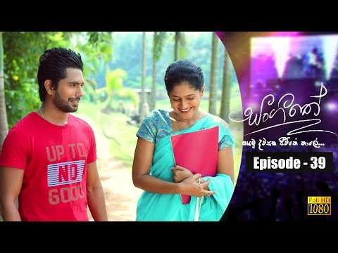 Sangeethe   Episode 39 04th April 2019