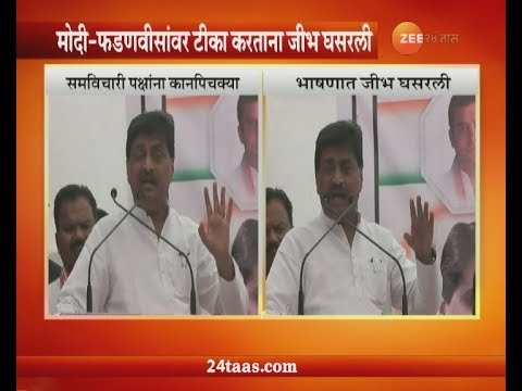 Nashik,Malegaon Ashok Chavan Critics On PM Modi And CM Fadanvis In Sabha