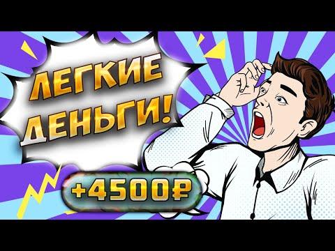 Проект Web Coin и Rub Coin вывожу 4500 рублей! Честный отзыв