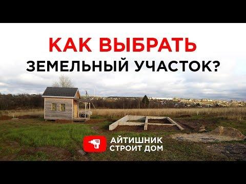 Как выбрать земельный участок под строительство дома - инфоблог #002