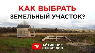 видео Как выбрать земельный участок под строительство